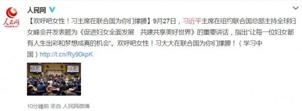 中國國家主席習近平27日在聯合國全球婦女峰會主持會議,大談要促進女權;中國官媒以「歡呼吧女性!習主席在聯合國為你們撐腰」為題報導。(圖擷自微博)