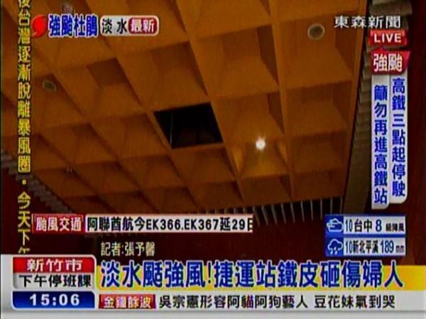 位於新北市的淡水捷運站稍早傳出天花板的鐵皮遭強風吹落。(圖擷自東森新聞)
