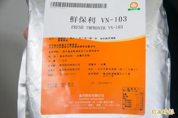 被指涉防腐劑的VN-103品質改良劑。(記者洪臣宏攝)