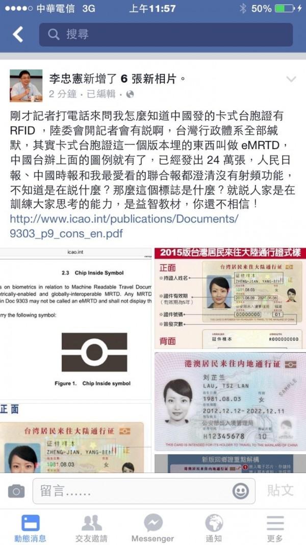 成大電機系教授李忠憲在臉書指中國發出的卡式台胞證藏有eMRTD射頻功能。(記者王俊忠翻攝自李忠憲臉書)