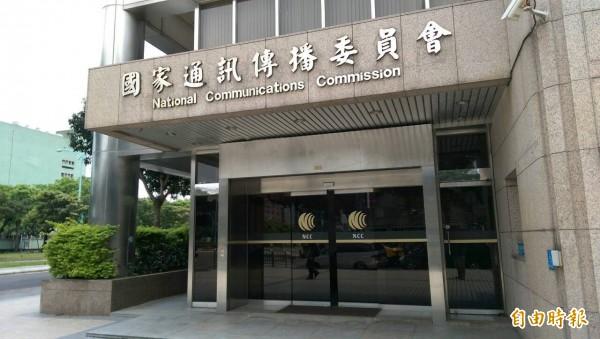 行動寬頻業務2500MHz及2600MHz頻段釋照,NCC將採取遠端競價方式進行。(資料照)