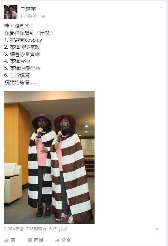 王定宇晚間在臉書上分享兩人照片,並說:「哇,這是啥!」(圖擷取自臉書)