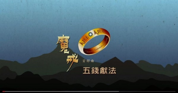 台灣公民媒體文化協會推出短片,《KMT魔戒三部曲》首部曲─「五錢獻法」,用6分鐘幽默又諷刺的對白,讓大眾了解「黨產的一生」。(擷取自youtube)