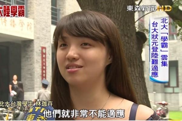 同樣也是台大畢業的林珈卉說,北京大學會念書的人真的很多,有些人就非常不適應。(圖截自東森新聞)