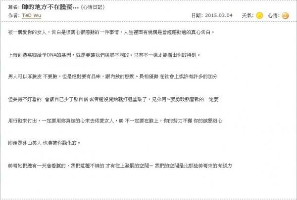 吳男逆向操作,在愛情公寓網站以「帥的地方不在臉蛋...」為題發表心情日記。(記者許國楨翻攝)