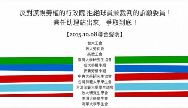 行政院訴願會在昨日(10月7日)撤銷勞動部對成功大學未為兼任助理學生投保的裁處,讓台大工會、政大勞促會、高教工會、台大研究生協會等組織在今日發表聯合聲明,譴責行政院訴願會的「荒謬決定」。(圖片擷取自「台灣高等教育產業工會」網站)