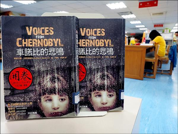 亞歷塞維奇作品「車諾比的悲鳴(Voices from Chernobyl)」繁體中譯本。(歐新社)