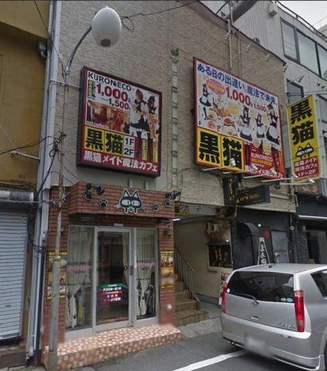 日本廣島一間女僕咖啡廳「黑貓女僕魔法咖啡」昨天當地時間晚上9點50分發生大火。圖為火災前外觀照。(圖取自推特)