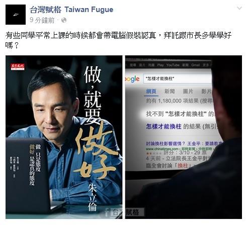 台灣賦格更寫「有些同學平常上課的時候都會帶電腦假裝認真,拜託跟市長多學學好嗎?」,諷刺意味十分濃厚。(圖截自台灣賦格臉書)