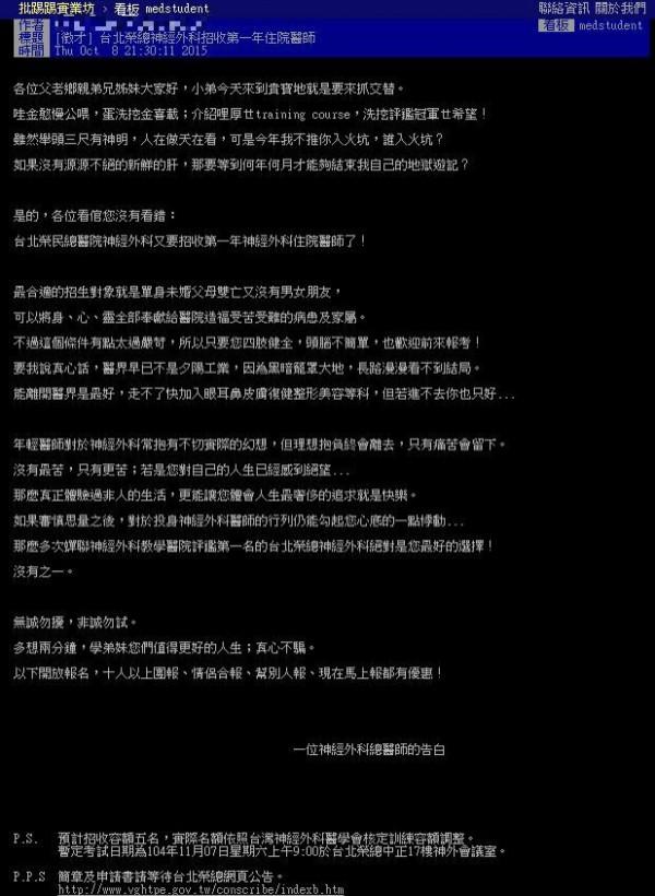 北榮醫師的超誠實徵才文,內容寫實又搞笑。(圖擷自PTT)