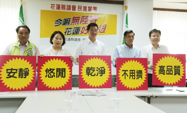 中國傳出將大幅縮減來台中客95%,花蓮縣議會民進黨團召開記者會,呼籲國人「優質旅遊正是時候!」(中央社)
