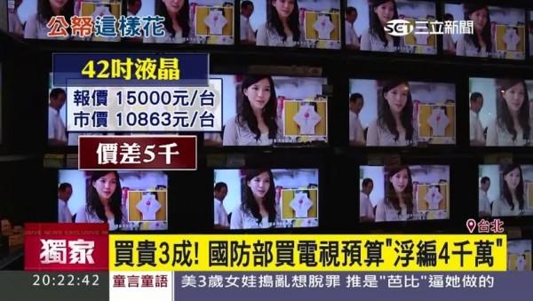 42吋電視,國軍一台要買1萬5千塊,但市價只要1萬出頭,價差高達5千塊。(圖截自三立電視)