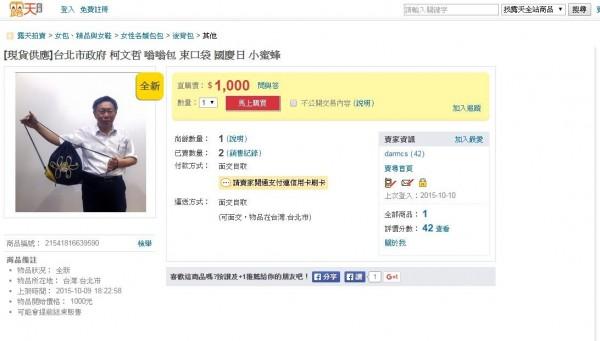 柯文哲的嗡嗡包,立刻就有人上架拍賣。(圖擷自露天拍賣)