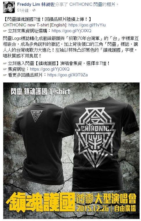 閃靈主唱林昶佐在臉書貼出最新的閃靈T恤,將閃靈LOGO與台灣的「台」字結合。(圖片擷取自臉書)