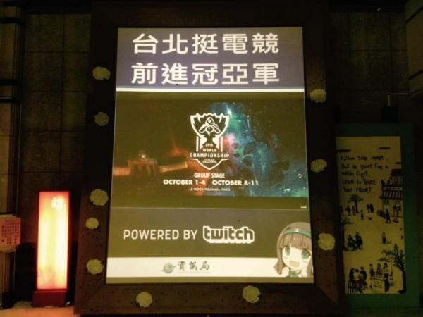 現場有台北市政府的立板「台北挺電競,前進冠亞軍。」(圖擷取自台北市政府資訊局)