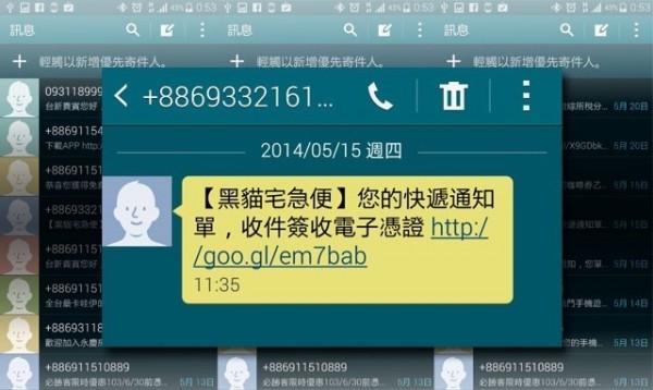 不明的手機簡訊千萬不要開啟,可能都是歹徒惡意木馬程式。(記者姚岳宏翻攝)