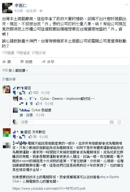李惠仁今日三度發文質疑電競發展,許多網友在底下留言分析。(圖片擷自李慧仁臉書)