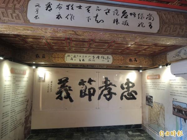 書法名家蔡元亨以毛巾沾墨,書寫的「忠孝節義」。(記者葛祐豪攝)