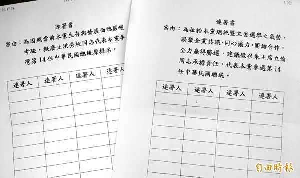 為了「柱下朱上」,國民黨備妥兩份黨代表連署書,將做為臨全會拔柱以及徵召黨主席朱立倫參選總統的重要黨意基礎。(記者施曉光攝)