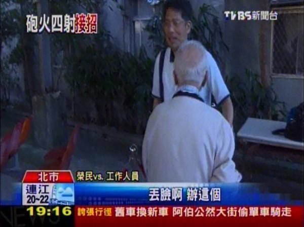 台北市長柯文哲今日前往吳興新村,訪視國軍單身退員宿舍裡的榮民,有榮民不太領情,在柯離開後嗆:「丟臉啊!」 (圖擷取自TVBS)
