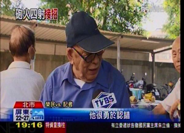 台北市長柯文哲今日前往吳興新村,訪視國軍單身退員宿舍裡的榮民,有榮民大讚柯P很勇於認錯。(圖擷取自TVBS)