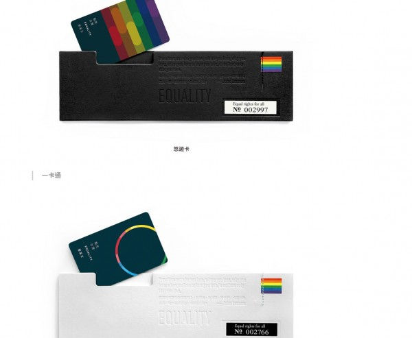 知名平面設計師聶永真設計的彩虹光圈一卡通和悠遊卡。(圖擷取自蔡英文官網)