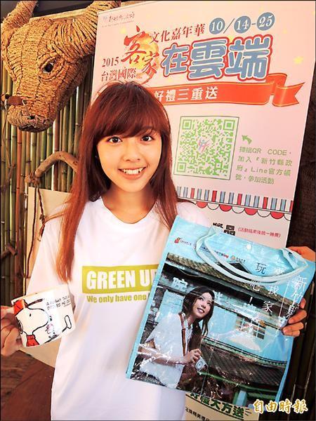 台灣國際客家文化嘉年華活動期間,縣府推出集戳章兌換小禮物、農產品試吃和打卡參加抽獎等多項好康大放送。(記者廖雪茹攝)