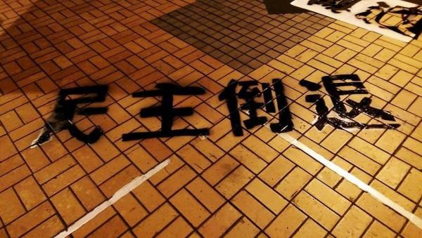 今日凌晨,政大野火陣線在蔣中正銅像旁噴上「黨歌不廢,民主倒退」的字樣,呼籲抵制舊校歌,讓黨國體制退出校園。(圖片取自「政大野火陣線」臉書)