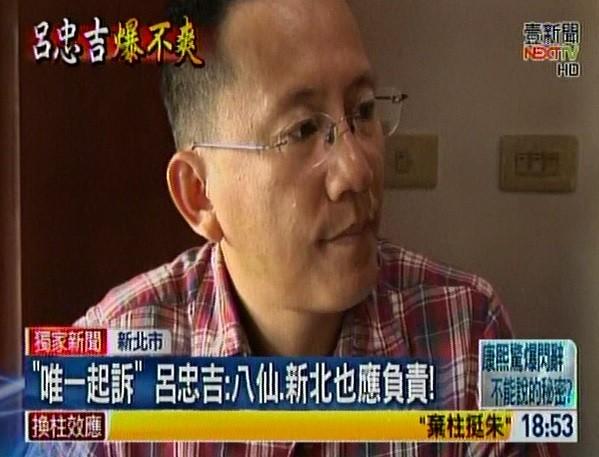 呂忠吉今表示,對於自己被起訴結果能夠接受,但仍認為新北市府與八仙樂園也應負責。(圖截自壹電視)