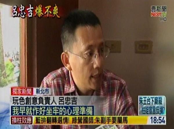 呂忠吉感嘆說「我早就作好坐牢的心理準備。」(圖截自壹電視)