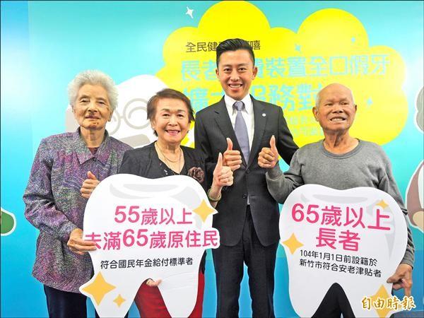 新竹市補助六十五歲以上長輩全口假牙,門檻調降,讓長輩們開心地笑嘻嘻。(記者洪美秀攝)