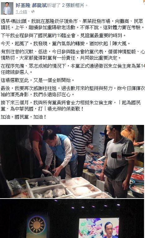 郝龍斌在臉書表達參與臨全會的感想,並向洪秀柱表達謝意。(圖片擷取自郝龍斌臉書)