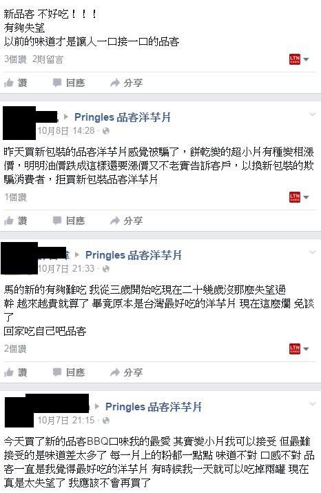 網友抱怨新品客不好吃。(圖擷取自品客臉書官網)