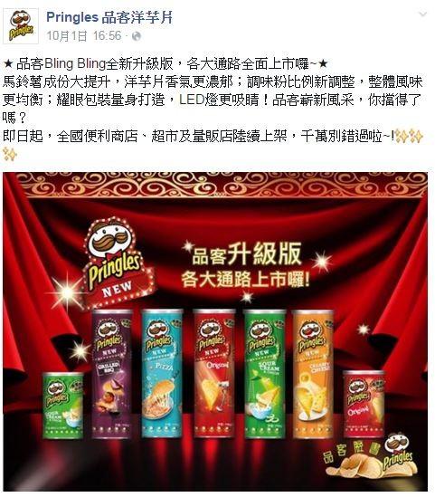 品客官網臉書稱新版的品客「馬鈴薯成份大提升,洋芋片香氣更濃郁;調味粉比例新調整,整體風味更均衡」。(圖擷取自品客臉書官網)