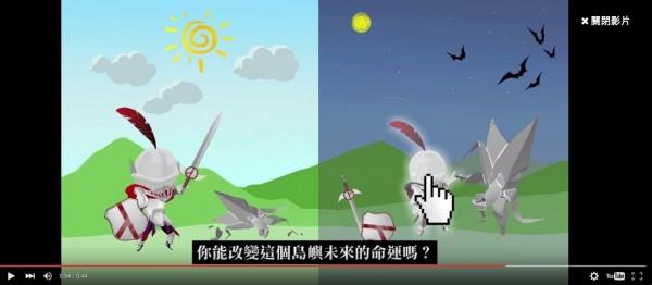 進入網站後會先看到一則動畫,希望玩家能夠選出立委勇者,完成改變島嶼命運的任務。(取自沃草網站)