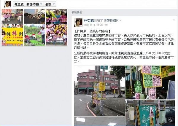 市長林亞蒓十四日在臉書上宣示取締違規廣告物決心。(記者李立法翻攝臉書)