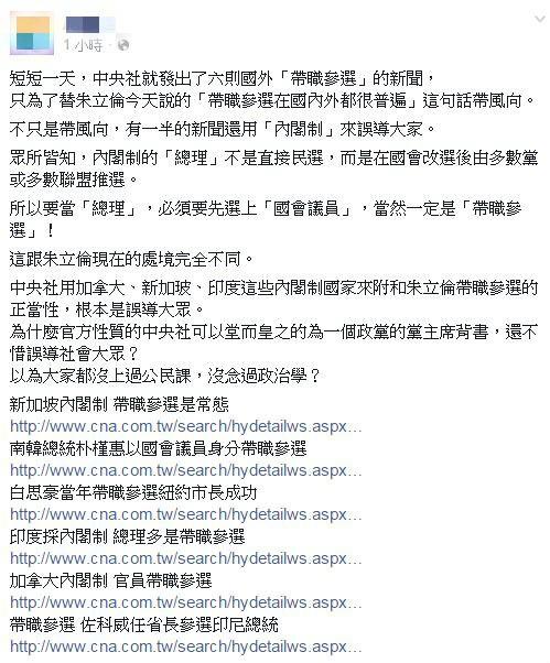 網友表示,內閣制的「總理」不是直接民選,跟朱立倫現在的處境完全不同,這些「帶職參選」的例子是有正當性的。(圖擷自臉書)