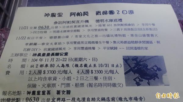 宜蘭市神農里長黃文龍推出「阿帕契貴婦團2日遊」行程,揪眾參觀阿帕契直升機。(記者江志雄攝)