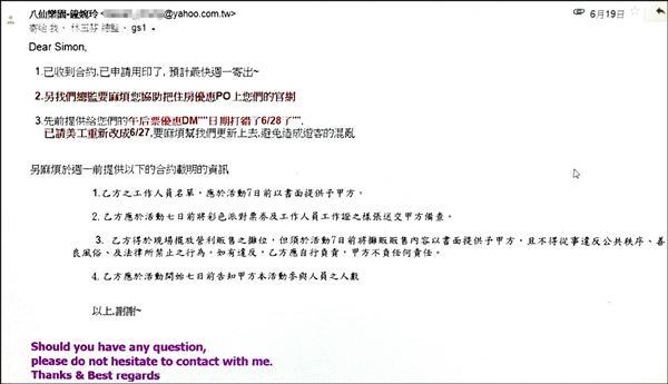 呂忠吉與公布與八仙樂園的電子郵件往來。(記者吳政峰翻攝)