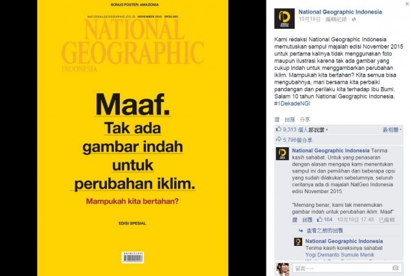 印尼版的《國家地理雜誌》最新一期封面似乎呼應了印尼霾害的情況,沒有使用照片,因為「氣候變遷下找不到好照片」。(圖擷取自印尼國家地理雜誌臉書)