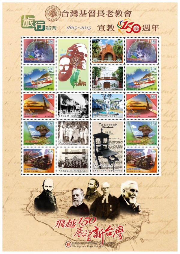 台灣基督長老教會歡慶宣教150週年,首次推出長老教會宣教150週年紀念郵票。(圖由杜榮昌提供)