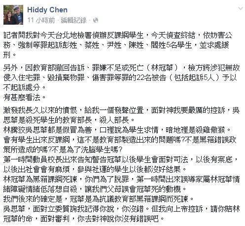 曾參與反課綱活動、燒炭自殺的學生林冠華,他的母親不滿反課綱學生遭起訴,控吳思華為「殺人部長」,要他「賠命」。(圖取自臉書)