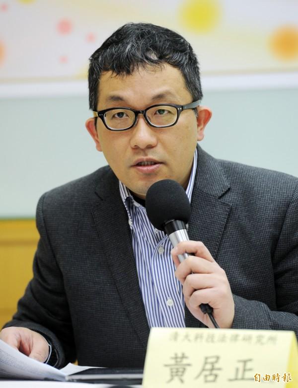 清華大學科技法律研究所副教授黃居正今天指出,依照國際法觀點,台灣現在不是個國家,而是「實體」,被中華民國政府佔領了70年。(資料照,記者羅沛德攝)