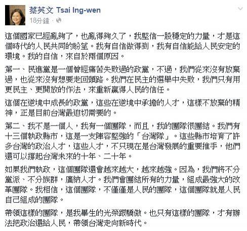 蔡英文如此有自信全靠兩項主因:「政黨」與「團隊」。(圖擷取自蔡英文 Tsai Ing-wen臉書)
