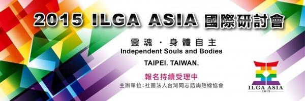 亞洲最大的同志國際會議「國際同志聯合會亞太雙年會」,今年將首次在台灣舉辦,逾30國、300名同志運動工作者參與,共同為同志爭取權益。(圖取自ILGA-ASIA臉書)