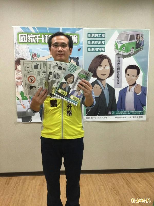 民進黨發言人鄭運鵬表示,如果國民黨的主張是民意主流,那麼社會對國民黨的觀感應該不會這麼低落。(資料照,記者林近攝)