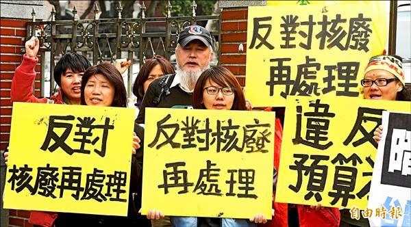 全國廢核行動平台等團體昔日在立法院前抗議台電不當處理核廢料。(資料照,記者劉信德攝)