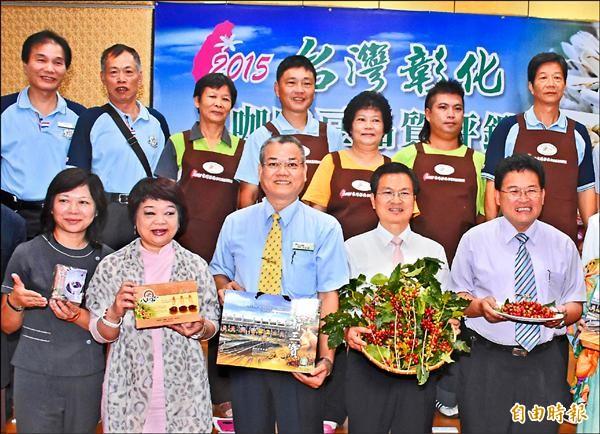 彰化市農會昨天舉辦咖啡豆評鑑,縣長魏明谷(前排右2)等人大力推薦彰化生產的咖啡豆。(記者湯世名攝)