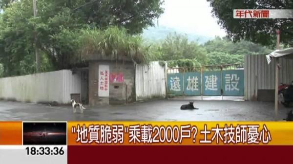 電視台曾報導海山煤礦舊址不適合開發住宅區。(圖擷自段宜康臉書)