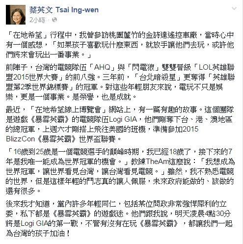 蔡英文關心電競市場,向大家呼籲明天凌晨4點30分為「Logi GIA」的比賽加油,「一起為台灣的孩子加油!」(圖擷取自蔡英文 Tsai Ing-wen臉書)